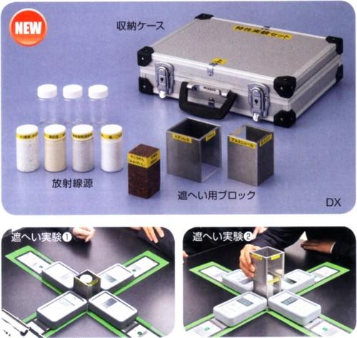 放射線の特性実験セット