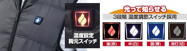 光って知らせる温度設定スイッチ