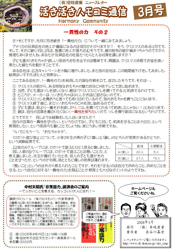 ハモコミ通信2008 3月号:画像