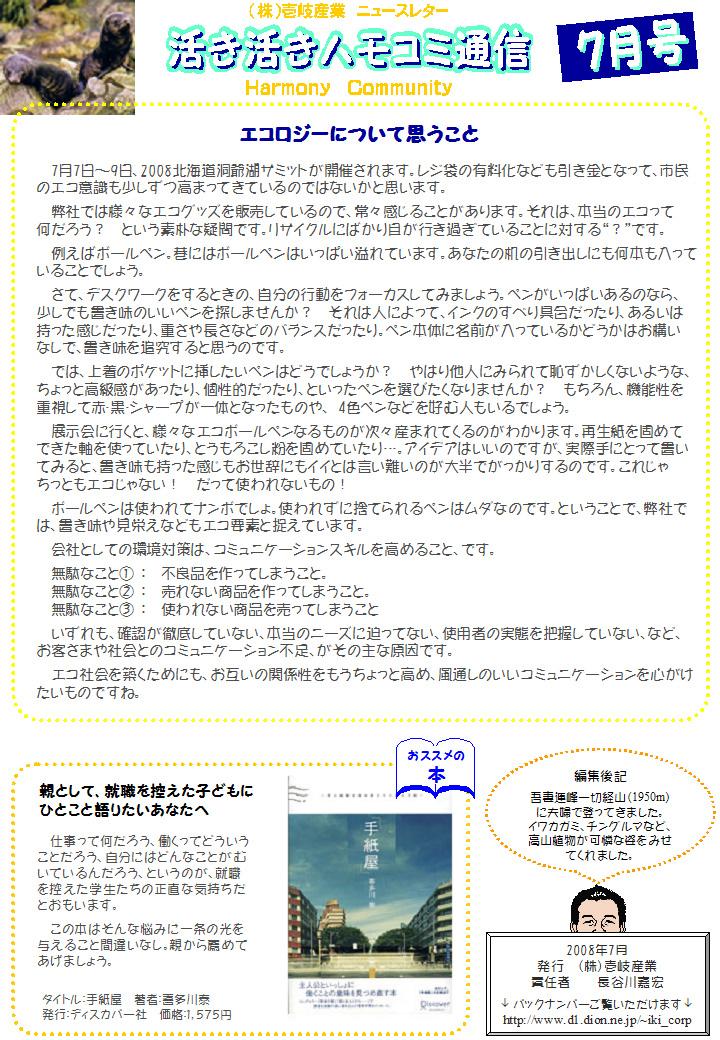 ハモコミ通信2008 7月号 :画像