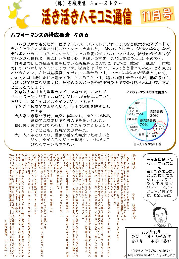 2004.11 ハモコミ通信:画像
