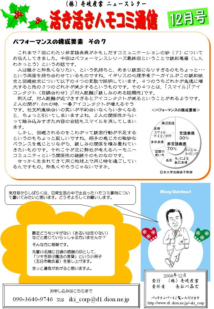 2004.12 ハモコミ通信:画像