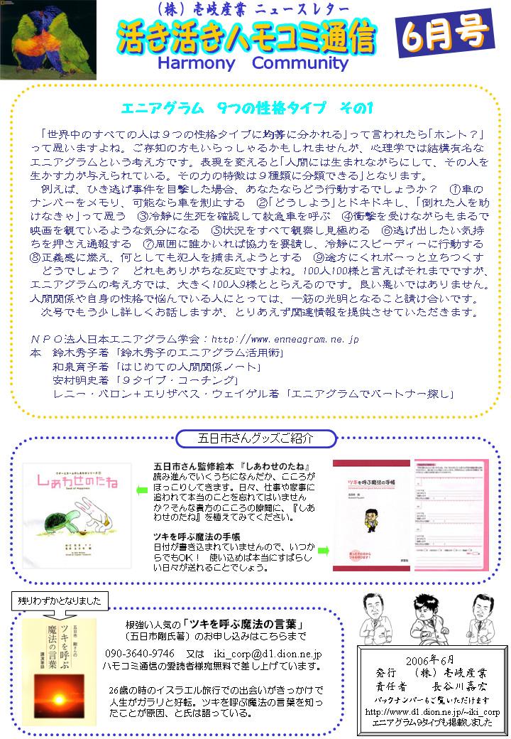 2006.6 ハモコミ通信:画像