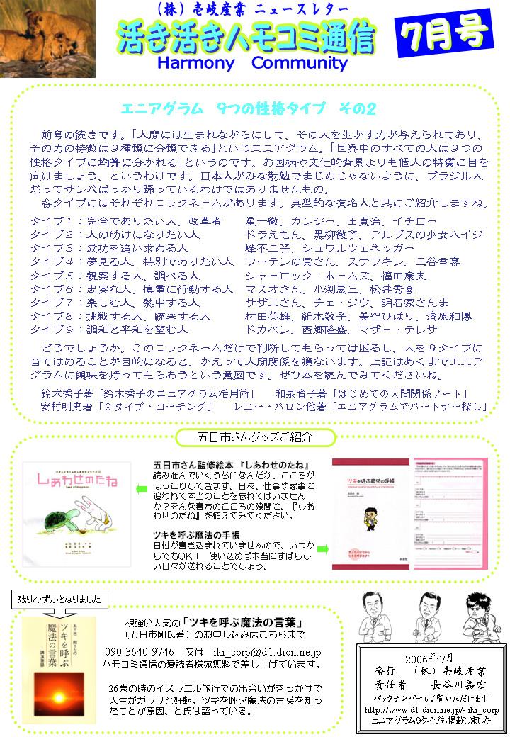 2006.7 ハモコミ通信:画像