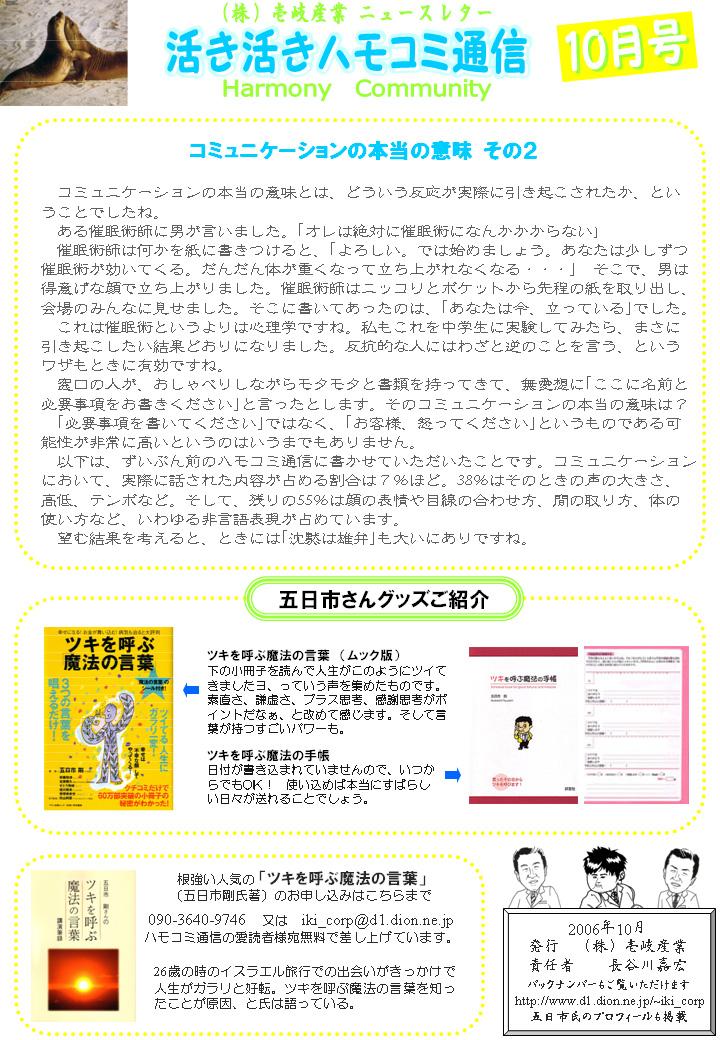 2006.10 ハモコミ通信:画像