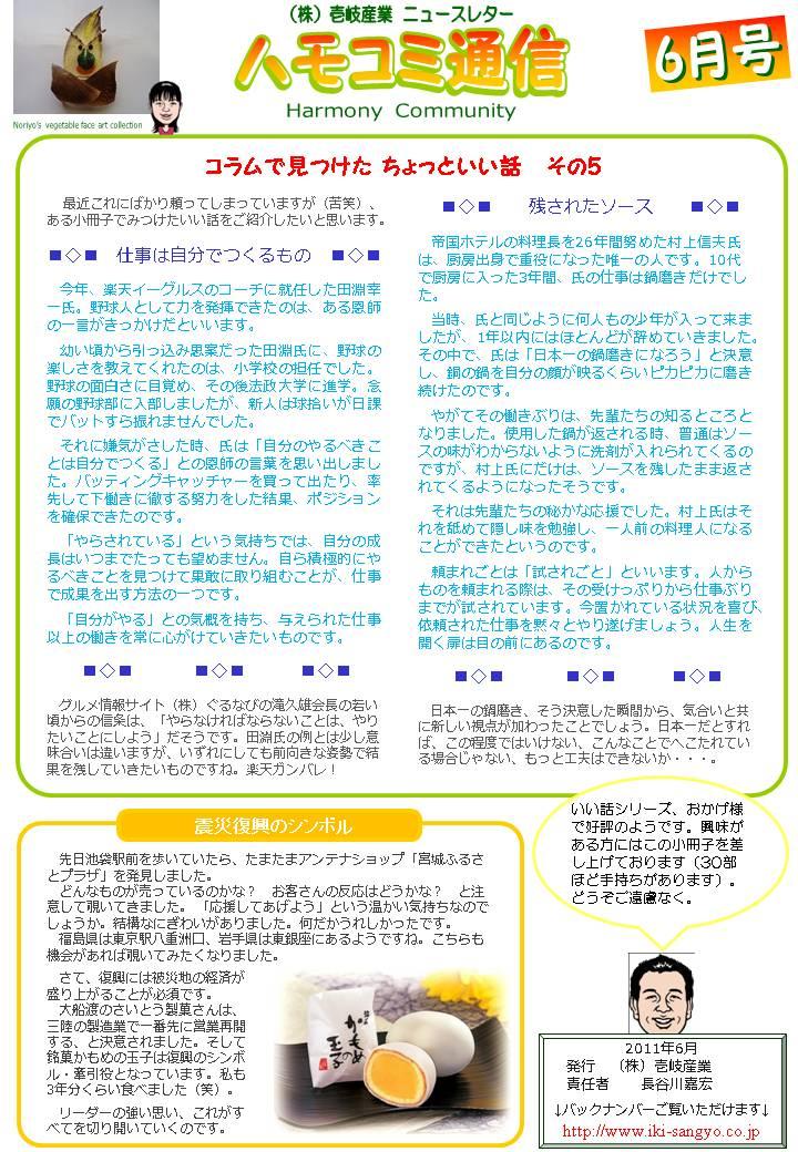 2011★6月号 「仕事はじぶんでつくるもの」・「残されたソース」★:画像