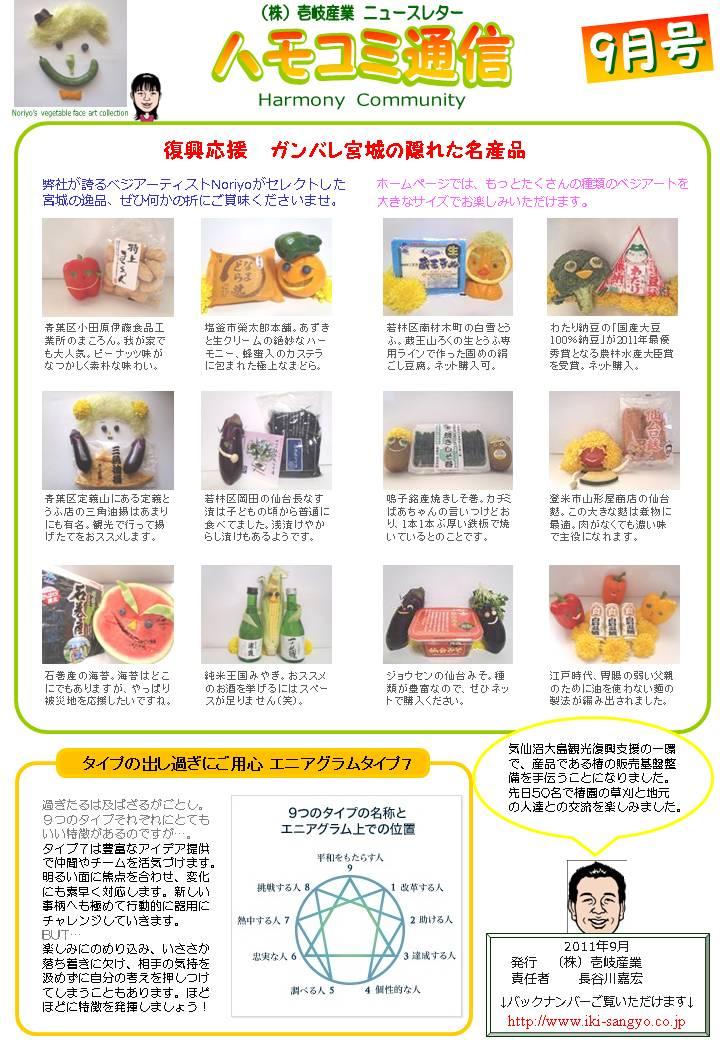 2011★9月号 「復興応援 ガンバレ宮城の隠れた名産品」★:画像