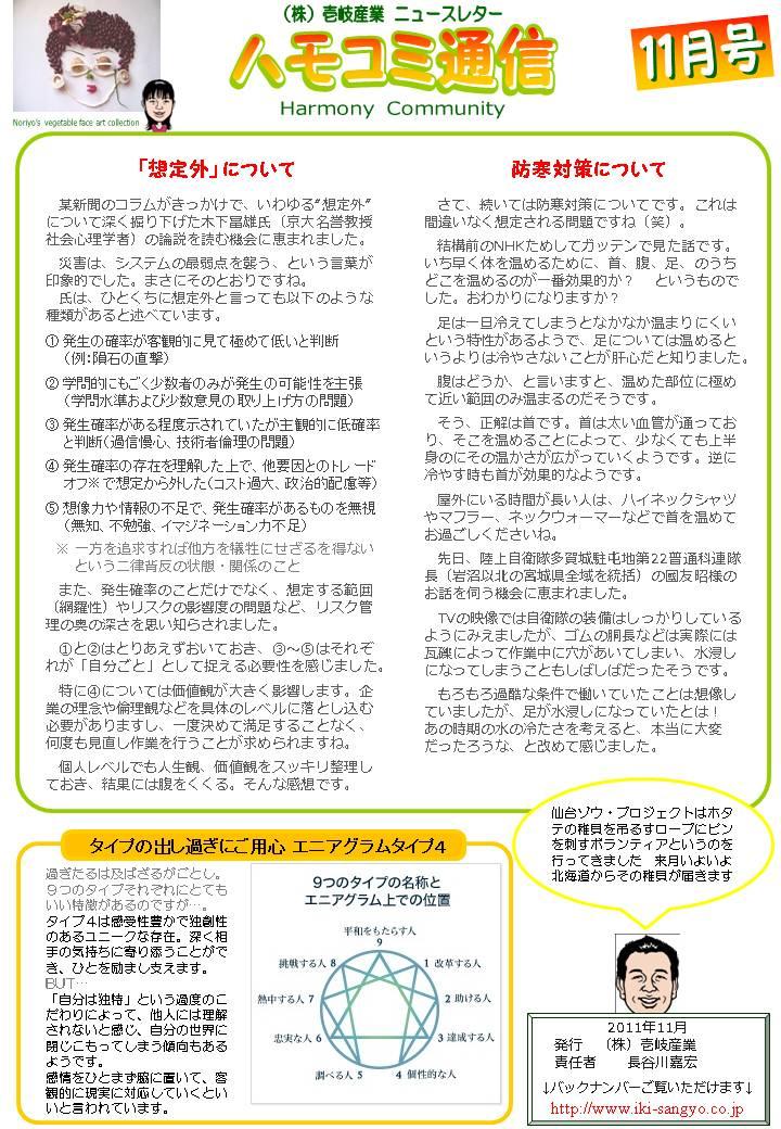 2011★11月号 「想定外」・「防寒対策」★:画像