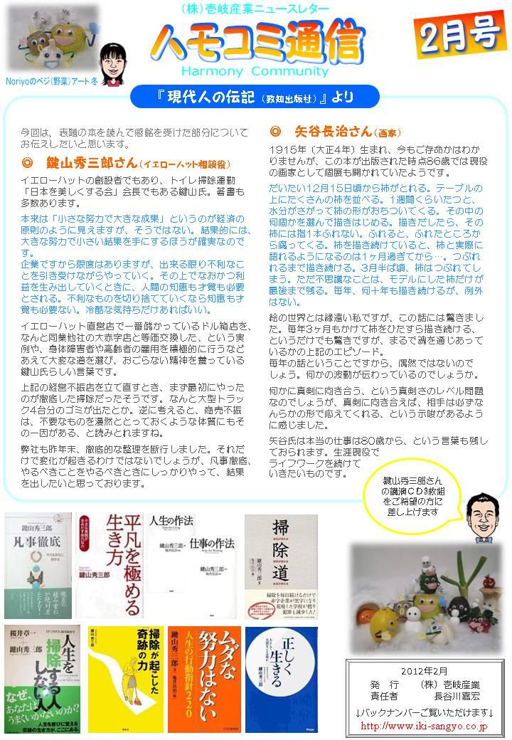 ハモコミ通信2012 2月号:画像