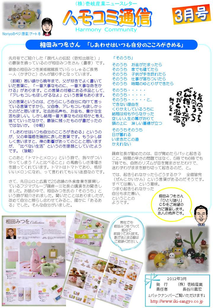 ハモコミ通信2012 3月号:画像