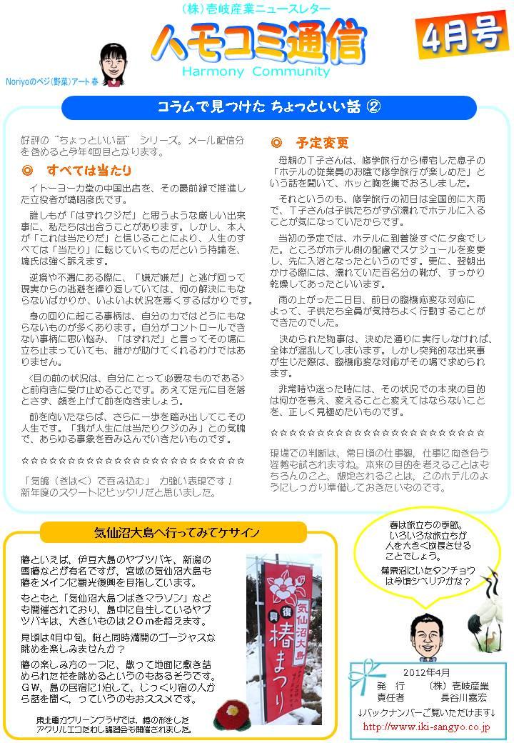 ハモコミ通信2012 4月号:画像