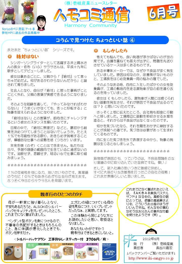ハモコミ通信2012 6月号:画像