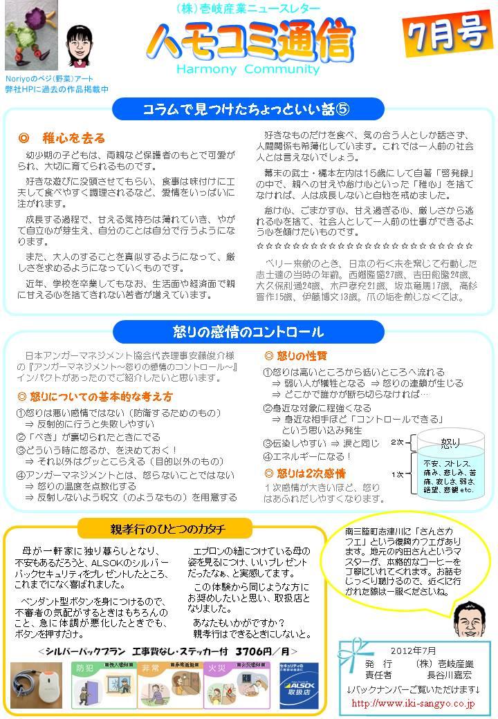 ハモコミ通信2012 7月号:画像