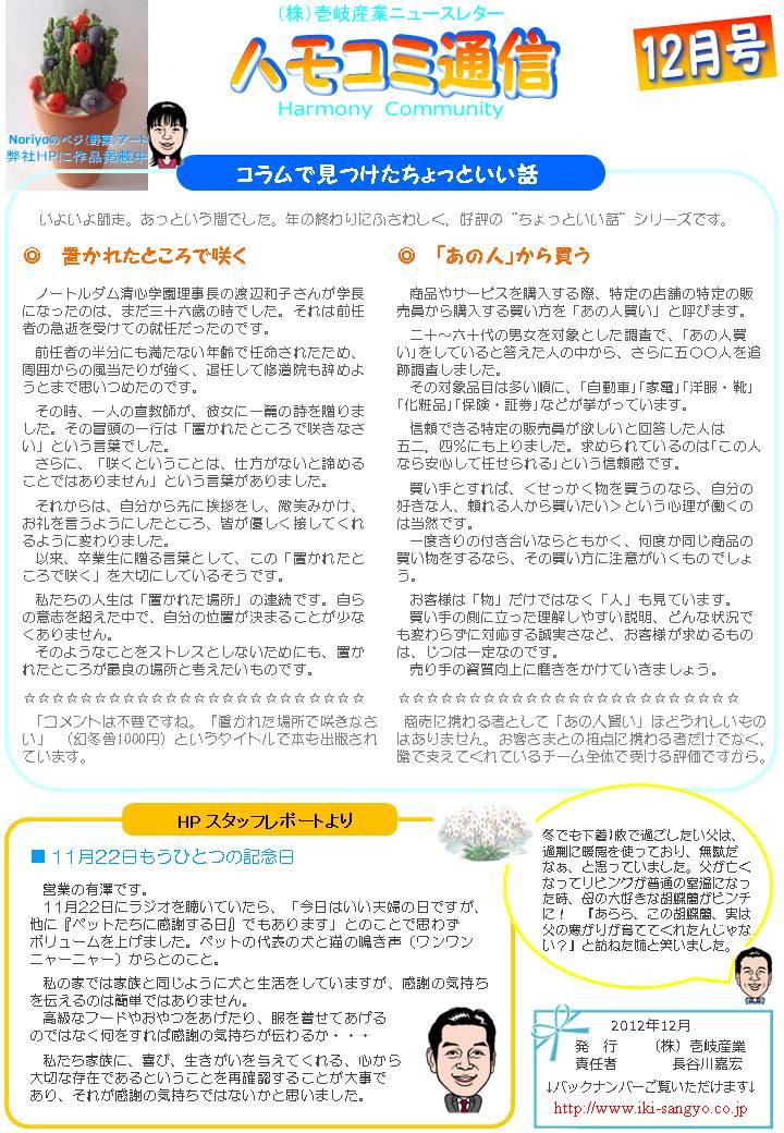 ハモコミ通信2012 12月号:画像
