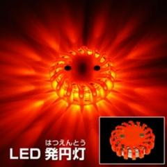 「LED発円灯」路上作業での安全確保に 工事灯・回転灯・工事用:画像