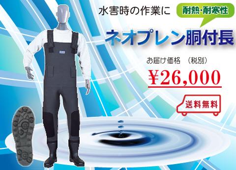 【送料無料】ネオプレン胴付長 水作業に最適!:画像