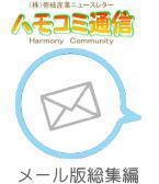 ハモコミ通信2012メール版総集編:画像