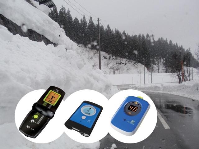 雪崩捜索に必要なビーコン(Beacon) 近距離無線技術 :画像