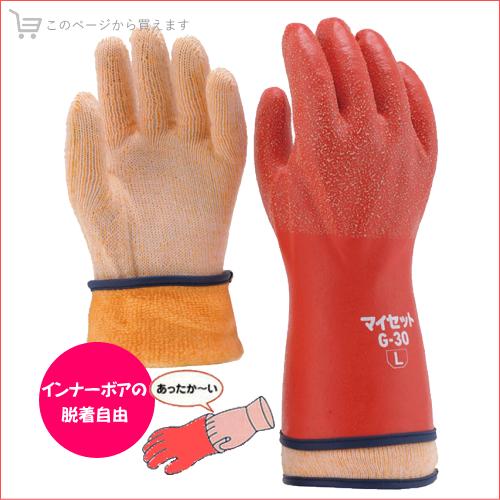 防寒・耐油・手袋 Lサイズ4双セット  マイセットG-30 :画像