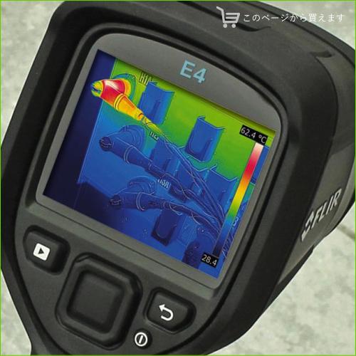 赤外線サーモグラフィ  フリアーExシリーズ:画像