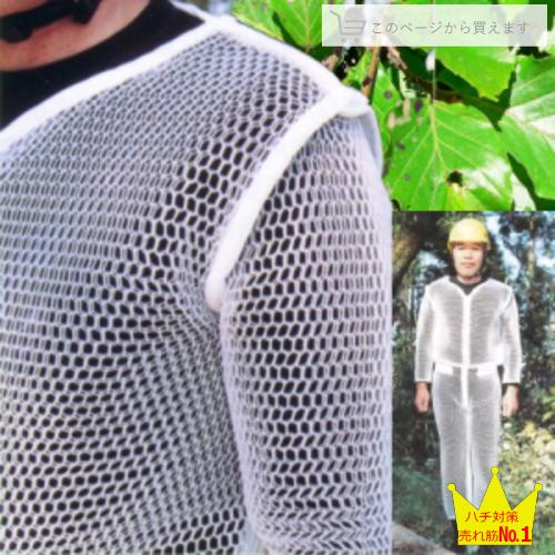 スズメバチの脅威から身を守る 「ハチガードウェア」(ハチ防護服):画像