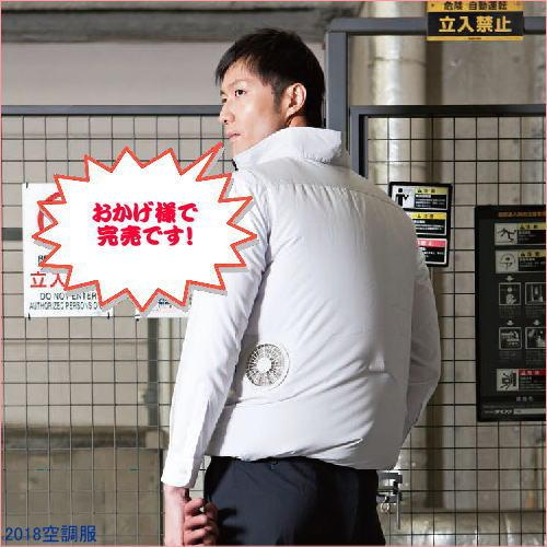 【完売です!】 空調服 ベストタイプが新登場! 1830G22:画像