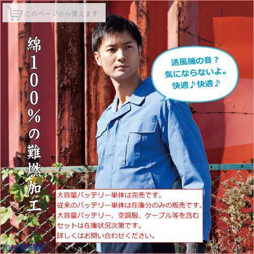 綿難燃空調服 1730G22【面ファスナー】送料無料:画像