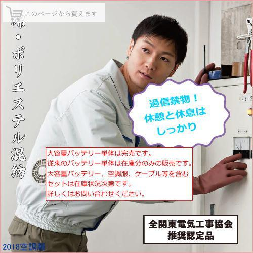 空調服0470G22【綿・ポリ混紡】送料無料:画像