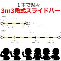 伸縮式コーンバー 3m3段式スライドバー :画像