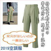 空調服のズボン KU90730【帯電防止作業用素材】送料無料:画像