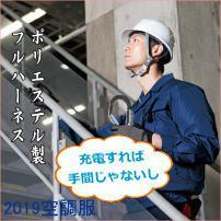 空調服【フルハーネス ポリ製】KU9054FCG 送料無料:画像