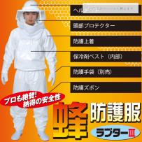 【送料無料】蜂防護服 ラプター� 蜂の巣駆除専用 蜂防護服:画像