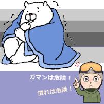 低体温症の予防に、予備知識と手軽にできる対策:画像