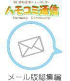 <ハモ通15th特別企画 社員による過去セレ>メール版:画像