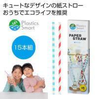 紙ストローでエコライフを推奨! #プラスチックスマート:画像