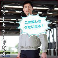 空調服KU90550CG【綿100%】着心地バツグン!送料無料:画像