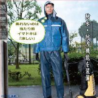空調服AZ10190【レインウエア】送料無料 :画像