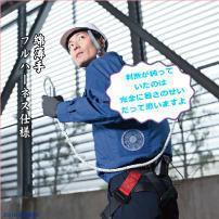 空調服【フルハーネス 綿】KU9055F(BM-500FH)送料無料:画像