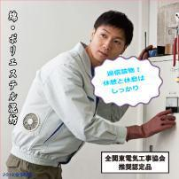 空調服KU90470【綿・ポリ混紡】送料無料:画像
