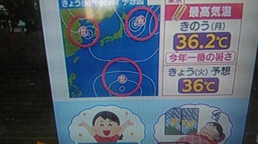 2019/09/10 06:25/☆暑い、暑い今ごろ真夏日とは(*_*)☆