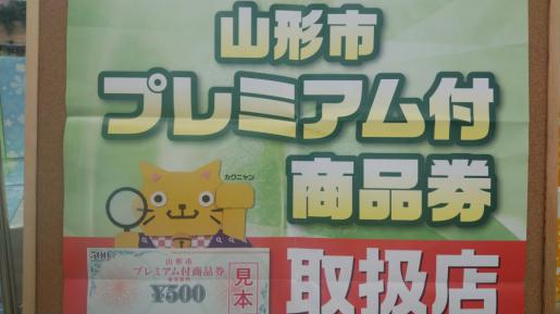 2019/10/06 21:52/☆山形市プレミアム商品券取り扱い店^_^;☆