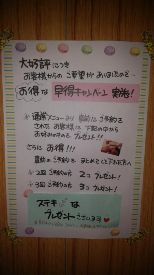 2020/03/22 14:23/☆御来店時に次回の御予約特典付き(*⌒▽⌒*)☆