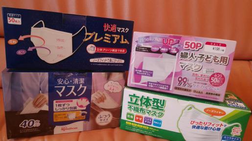 2020/05/23 07:14/☆え〜今さらなぜ?大量のマスク!(+。+)アチャー☆