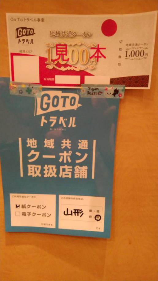 2020/12/28 07:54/☆使えます!地域クーポン券(^o^)☆