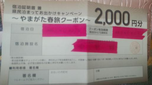 2021/05/01 08:54/☆山形春旅 宿泊キャンペーンBy眠れる森(^o^)☆