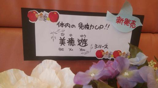 2021/07/05 11:03/☆眠れる森の【免疫力アップ】 の為のシリーズ誕生(^o^)☆
