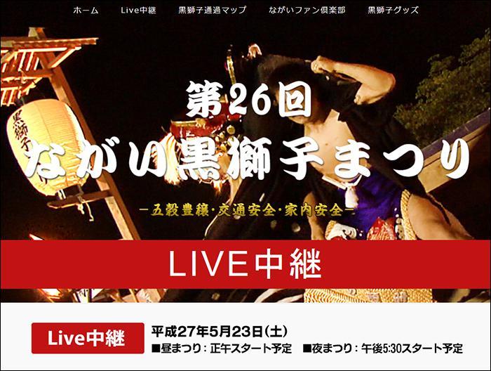 平成27 第26回ながい黒獅子まつりLive中継します!:画像