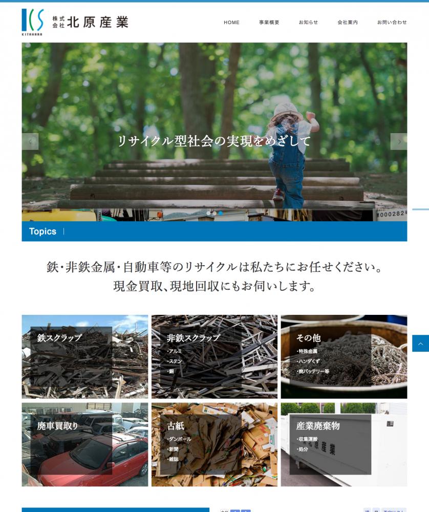 北原産業 コーポレートサイト:画像