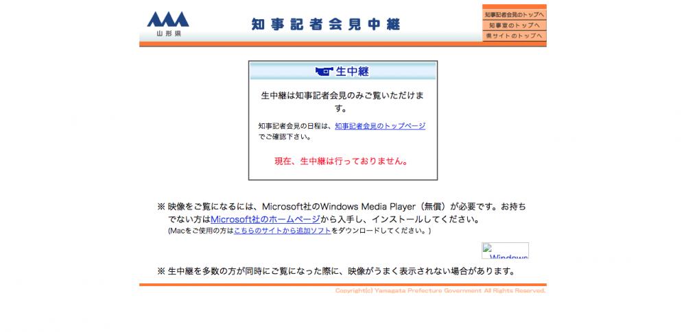 山形県知事記者会見インターネット配信システム:画像