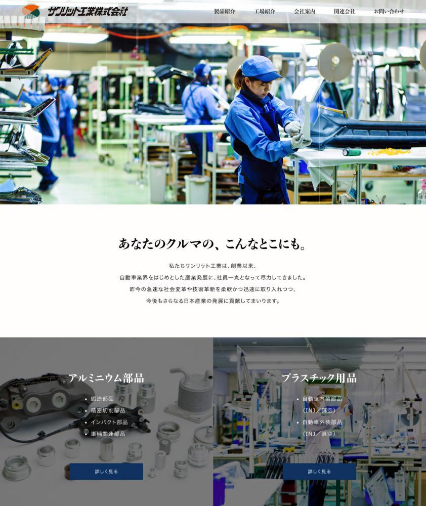 サンリット工業 コーポレートサイト:画像